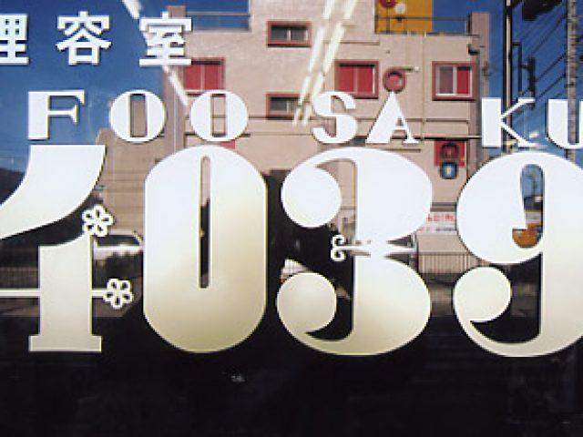 理容室4039