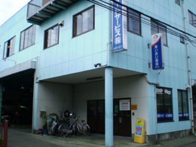 昭和オートサービス