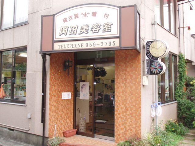 岡田美容室