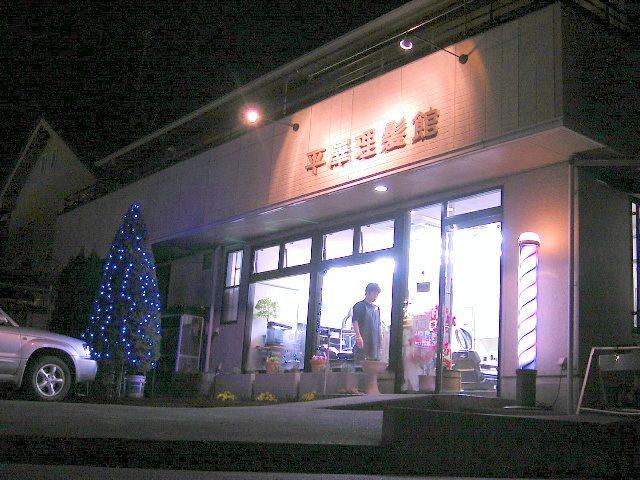 平澤理髪館